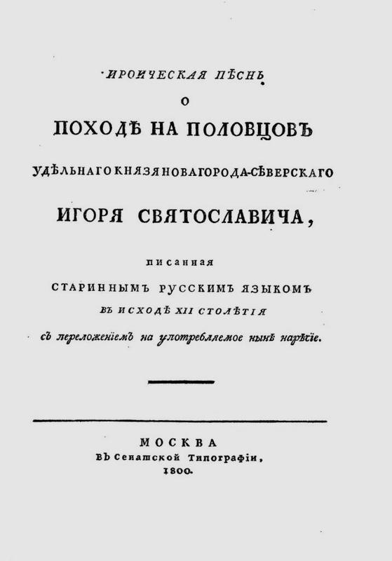 Сочинение на тему город читаю слово о полку игореве